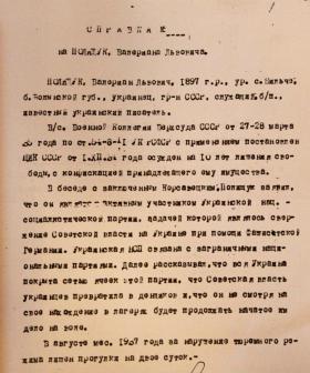 За любов до України імперія нищила цвіт нації,  а за власні злочини Москва «реабілітувала» себе (частина 2)