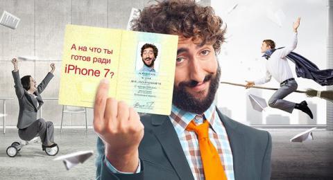 За відмову від прізвища Путін дарують iPhone 7