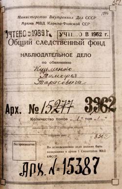 Український список Сандармоху (оновлений). Частина 8