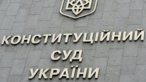 """На розгляд Ради внесено законопроект """"Про Конституційний Суд України"""""""