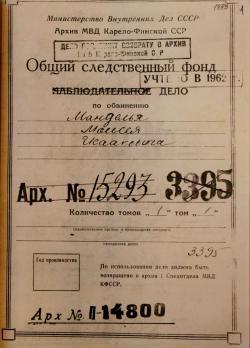 Український список Сандармоху (оновлений). Частина 9