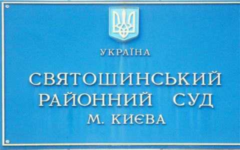 Суд у справі вбивств учасників Майдану перенесено