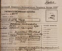 Український список Сандармоху (оновлений). Частина 11