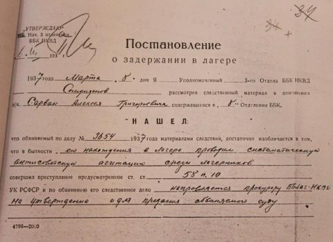 Український список Сандармоху (оновлений). Частина 12