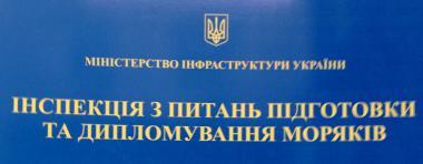 Юрій Лавренюк: «Паспорт моряка» можна буде отримувати чесно та прозоро