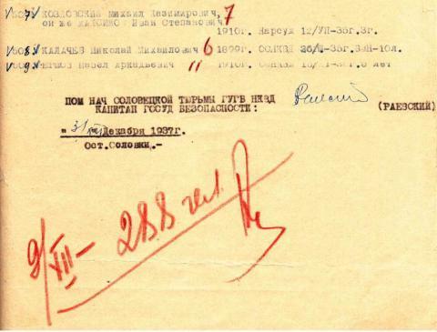 Відлуння соловецьких розстрілів 1937—1938 років