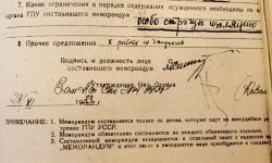 Український список Сандармоху (оновлений). Частина 14