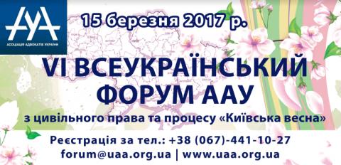 Відбудеться VІ Всеукраїнський весняний форум ААУ з цивільного права та процесу «КИЇВСЬКА ВЕСНА»