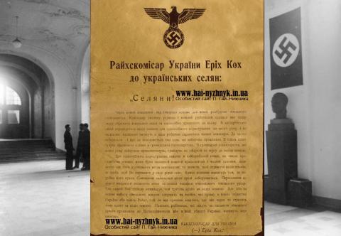 Історія як зброя пропаганди: чому Е. Коха судили в Польщі, а не в Україні?