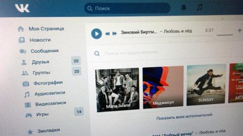 """""""ВКонтакте"""" запустила нову корисну функцію"""