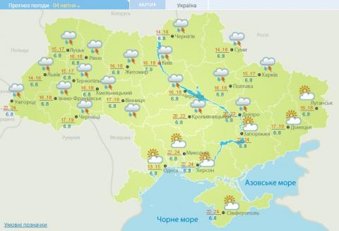Погода в Україні: прийшов час весняних гроз