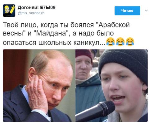Путін боїться школярів: в мережі висміяли російського президента (ФОТО)