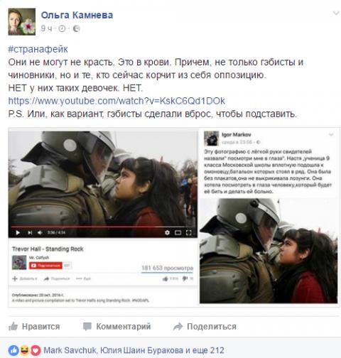 Українці викрили черговий російський фейк (ФОТО)