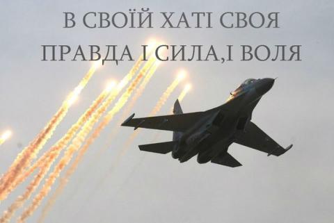 Розправляє свої крила Україна