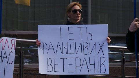 Активісти влаштували під Кабміном протест проти фінансування псевдоветеранських організацій