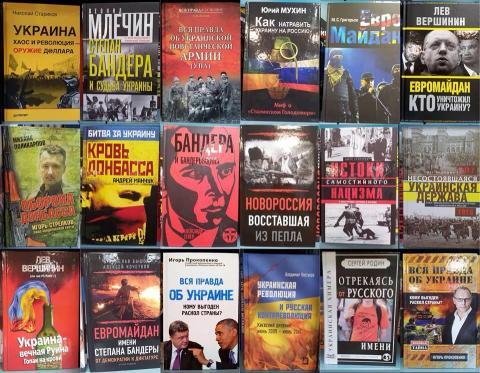 Створено список книг, які заборонено ввозити в Україну з РФ