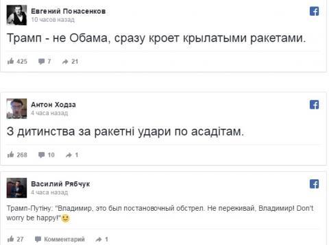 """""""Don't worry mr Putin, be happy"""": як соцмережі відреагували на удари по Сирії (ФОТО)"""