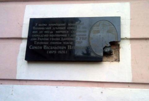 У Полтаві розбили меморіальні дошки бійцям АТО та Петлюрі (ФОТО)
