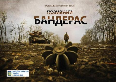 Розпочались зйомки нового українського фільму про АТО