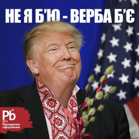 В Інтернеті оприлюднили нові політичні фотожаби (ФОТО)