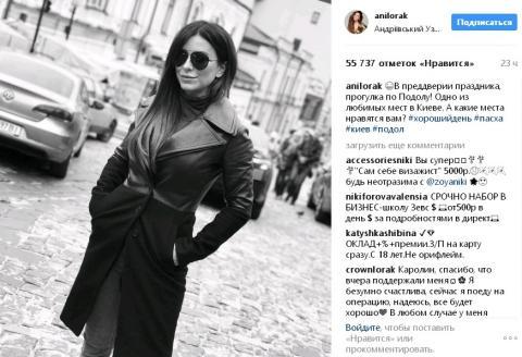 Українська співачка Ані Лорак планує концерти в Україні (ФОТО)