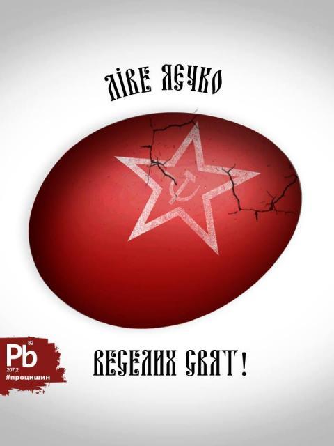 Великодні крашанки українських політиків (ФОТО)