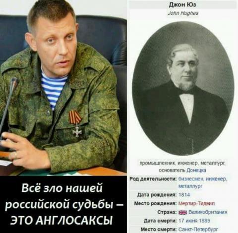 Журналісти «повчили» Захарченка історії