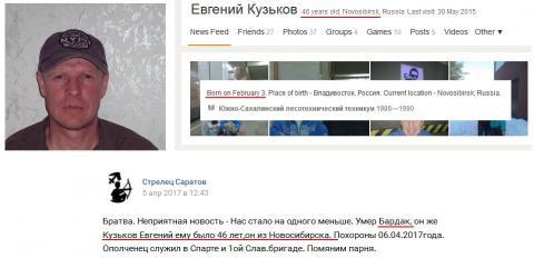 На Донбасі ліквідували чергового окупанта з РФ (ФОТО)