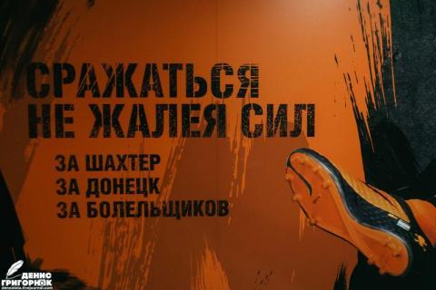 """Фотографи показали сьогоднішній стадіон """"Донбас Арена"""" (ФОТО)"""
