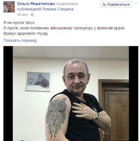 У Мережі познущалися з Матіоса, який показав своє татуювання (ФОТО)