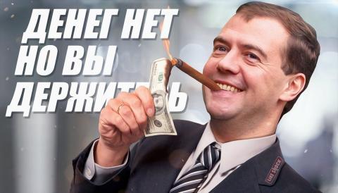 """""""В Росії закінчились гроші"""", - Медведєв"""