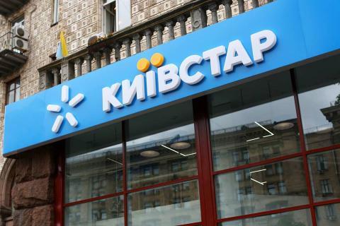 """ПАТ """"Київстар"""" оштрафували на велику суму"""