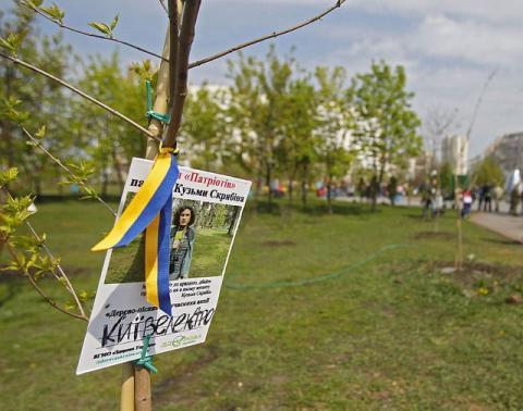 У Києві висадили алею пам'яті Кузьми Скрябіна (ФОТО+ВІДЕО)
