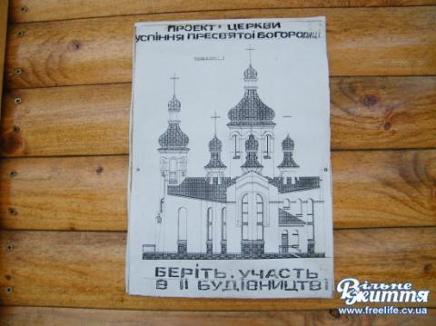 В Оршівцях освятили фундамент майбутнього храму  (ФОТО+ВІДЕО)