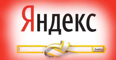 Гібридні війни: прихована загроза Яндекса
