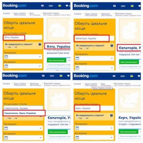 Booking.com зазначив, що Крим - територія України (ФОТО)