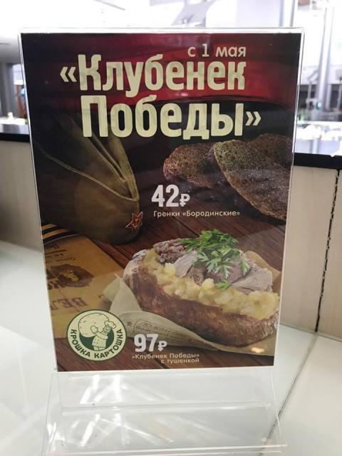 Як у РФ почали готуватися до Дня перемоги (ФОТО)
