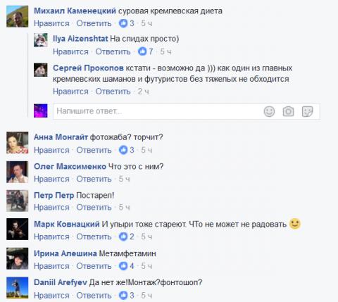 """""""Готується до зустрічі з Гіві"""": зовнішній вигляд радника Путіна шокував Мережу (ФОТО)"""