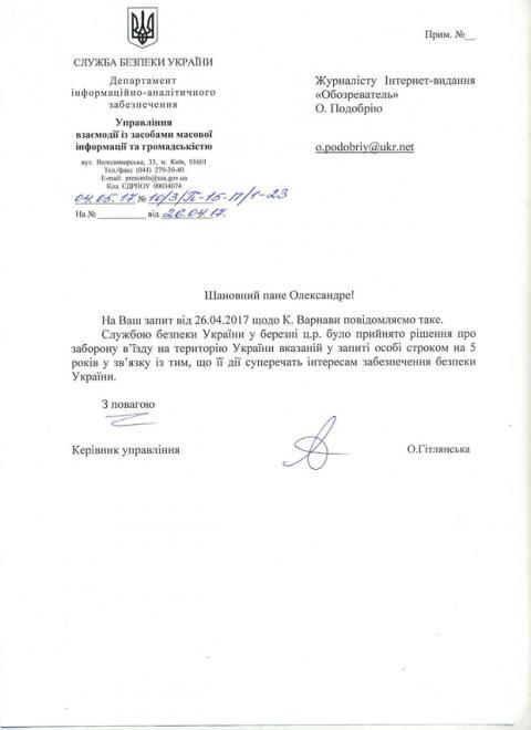 Ще одна російська телезірка позбулась права в'їзду в Україну