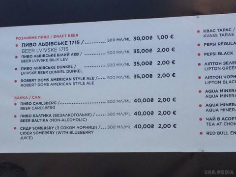 """У фан-зоні Євробачення діє """"грабіжницький"""" курс євро (ФОТО)"""