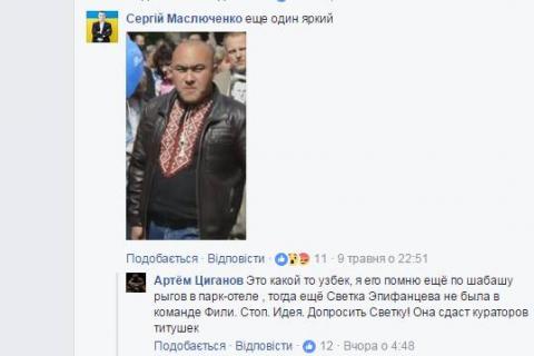 Волонтер показав зловмисників, які організували сутички у Дніпрі (ФОТО)
