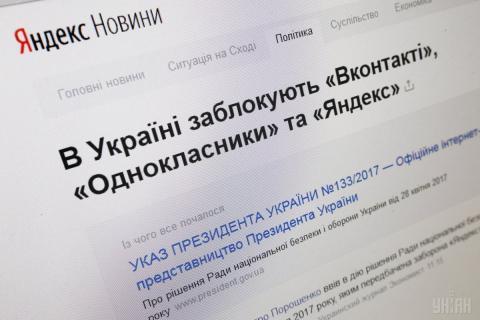 В Інтернет-асоціації розповіли, коли в Україні заблокують російські соцмережі