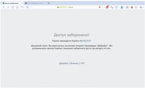 У Мережі назвали провайдерів, які почали блокувати російські соцмережі (ФОТО)