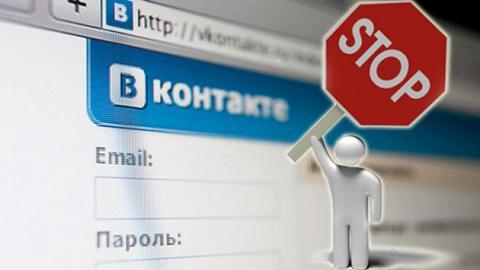 У РНБО розповіли, чи каратимуть українців за відвідування російських соцмереж