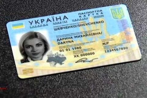 Туреччина визнала українські ID-карточки