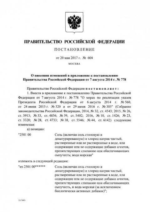 РФ відмінила заборону на імпорт української солі
