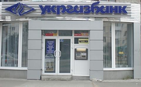 Правоохоронці повідомляють, що через службову недбалість Укргазбанк втратив величезну суму