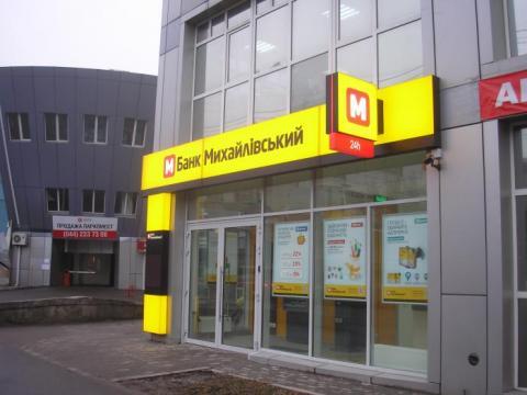 Суд скасував ліквідацію українського банку