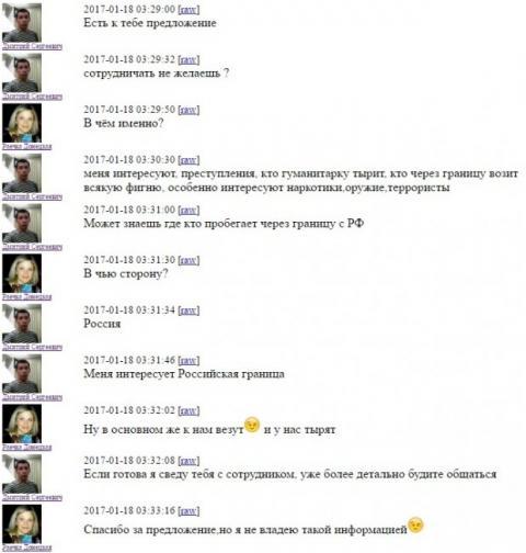 Волонтери показали, як співробітники ФСБ вербують українців через соцмережі (ФОТО)