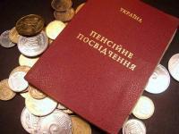 В МВФ схвалили проект пенсійної реформи